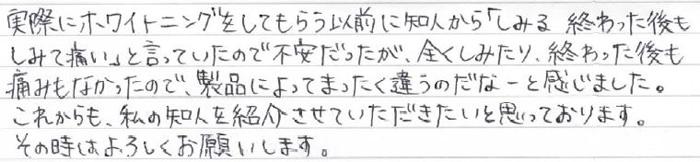 ホワイトニングの感想 東京都江東区 Sさん
