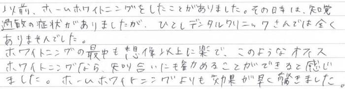 ホワイトニングの感想 東京都新宿区 Yさん